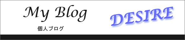 My Blog 個人ブログ