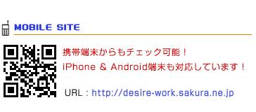 携帯からもアクセス可能! iPhone & Android端末にも対応しています。
