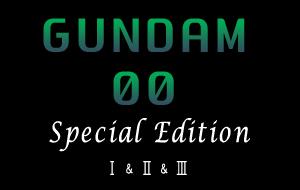 ガンダム00 スペシャルエディション 感想