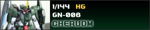HG ケルディム 最終装備