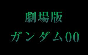 劇場版機動戦士ガンダム00 見てきました!